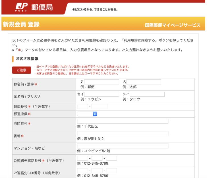 日本郵便国際マイページ2