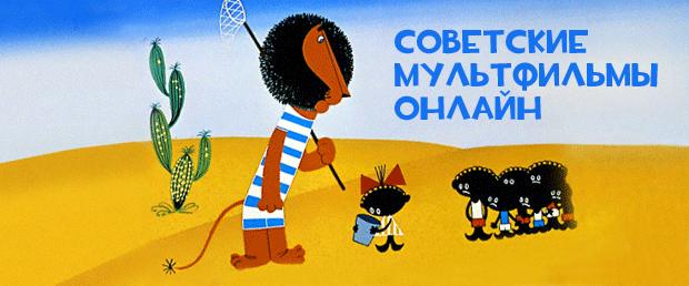 советские-мультфильмы-онлайн