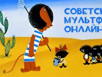 Советские мультфильмы онлайн. Самая большая подборка