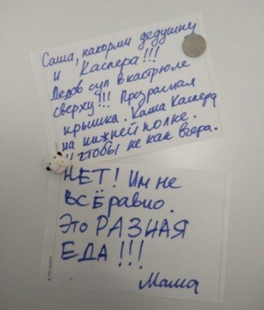 мама написала записку