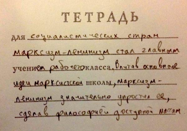 записка 2