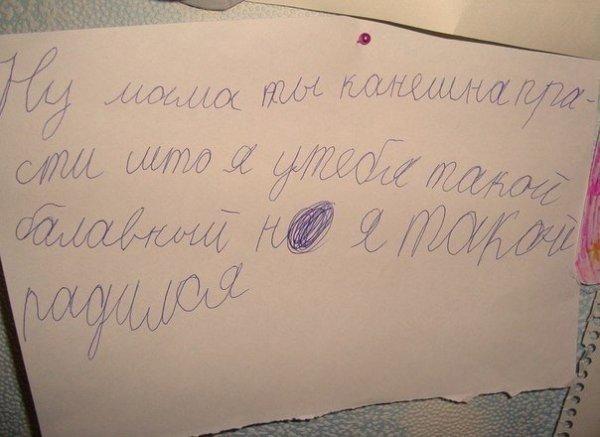 дети пишут записки
