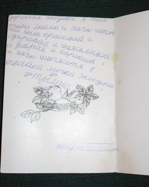открытки от ребенка
