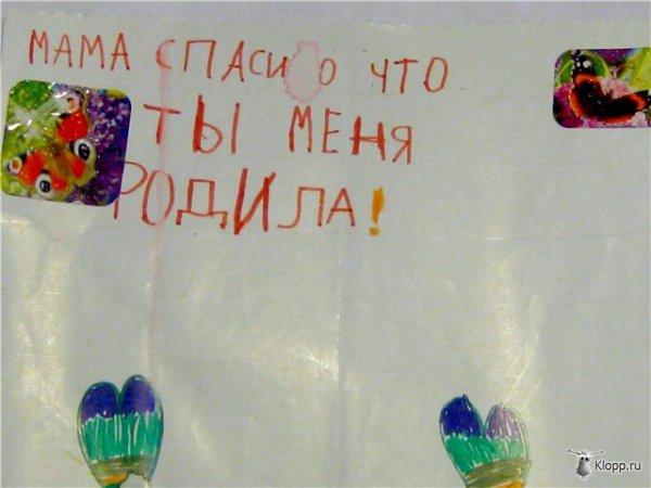 записки детские