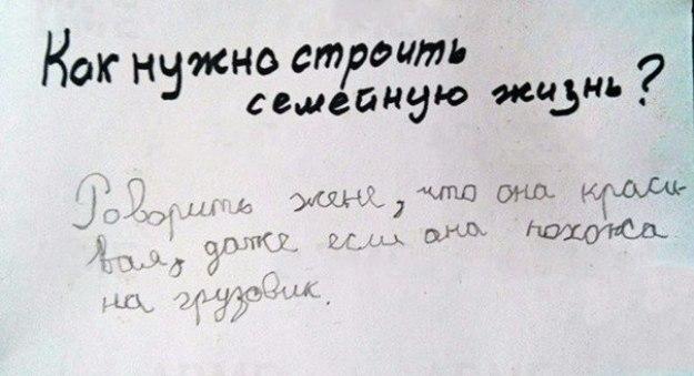 милые детские записки