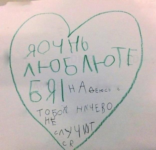 ребенок написал записку