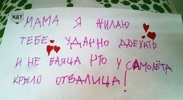 записка от ребенка