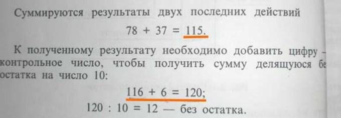 ошибка в школьном учебнике