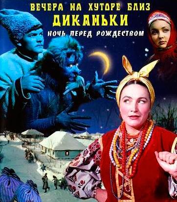Вечера на хуторе близ Диканьки (СССР, 1961). Та самая таинственная история, по мотивам Гоголевской повести, которую стоит посмотреть перед Рождеством