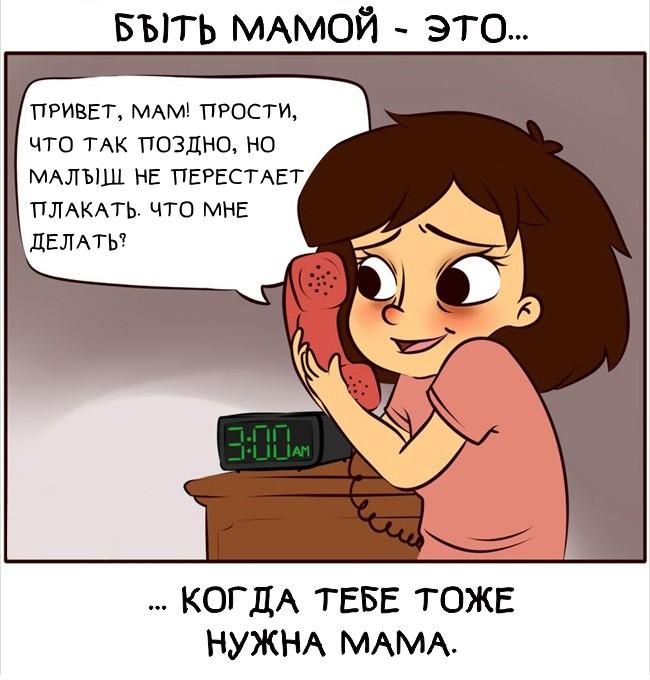 комиксы про маму