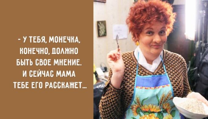 еврейские мамы