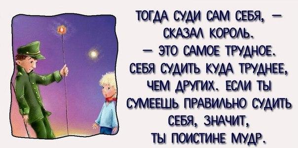 маленький принц лучшие цитаты