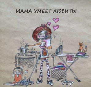 Мама может, мама может… Все что угодно! Самые правдивые рисунки про мам