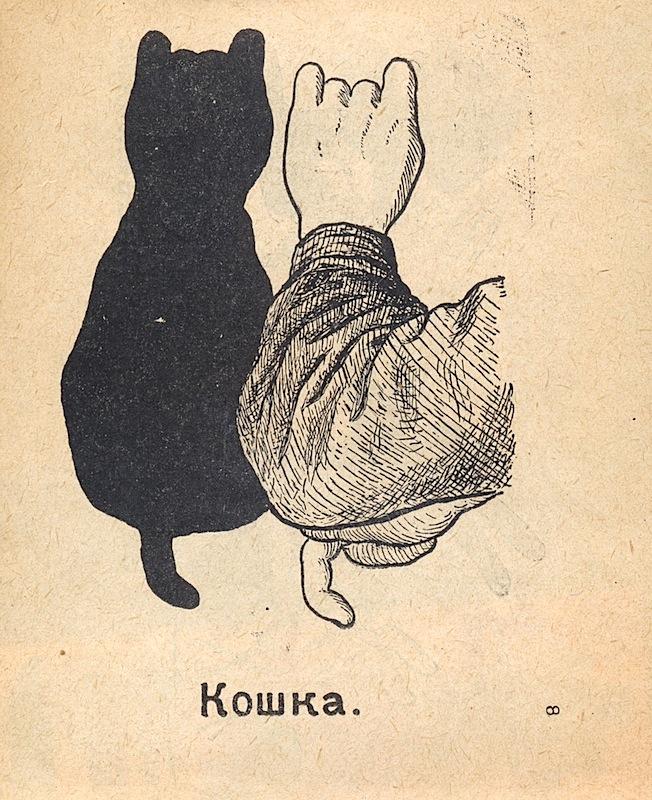 кошка тень