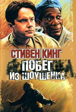 stiven_king_pobeg_iz_shoushenka