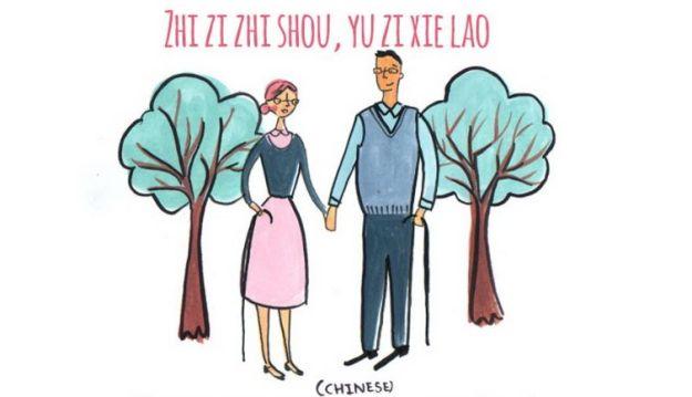 Китайский язык. Когда пара вместе стареет, держась за руки