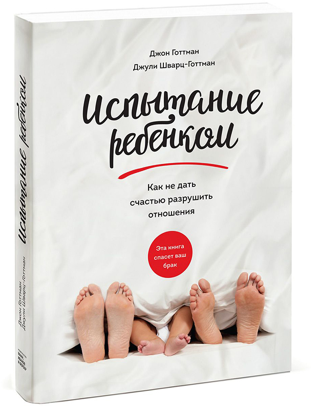 Cover_Ispytanie rebenkom