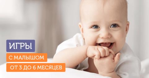 Как играть с младенцем от 3 до 6 месяцев