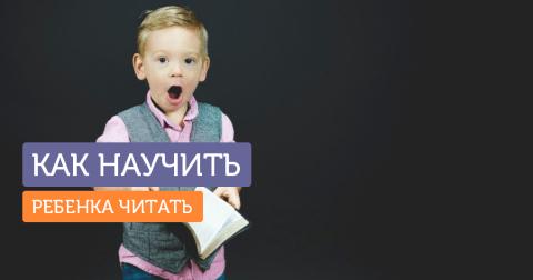 Как научить ребенка читать без слез и капризов – 10 советов