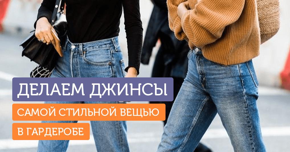 Джинсовая шпаргалка: какие бывают, как выбрать правильные, с чем носить