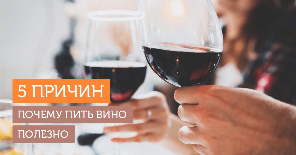 5 оправданий вашим вечерним бокалам вина