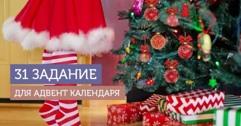 Новогодний адвент-календарь: 31 задание для детей