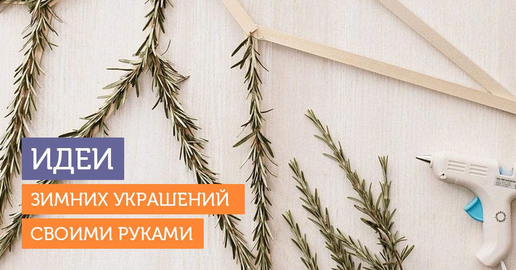 11 по-настоящему зимних украшений для дома, которые легко сделать своими руками