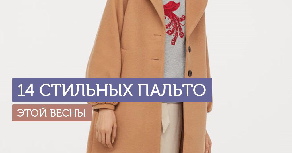 14 актуальных пальто на эту весну, которые уже ждут вас в популярных магазинах