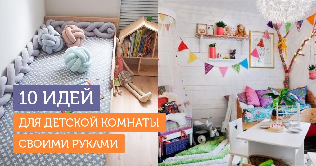 10 идей для детской комнаты, которые можно сделать своими руками
