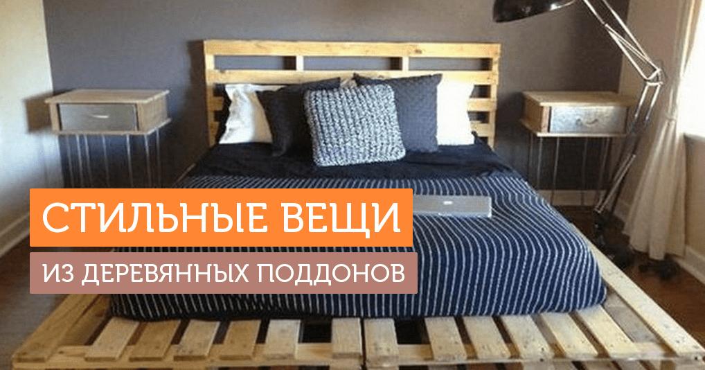 14 стильных предметов мебели и декора, сделанных из деревянных поддонов