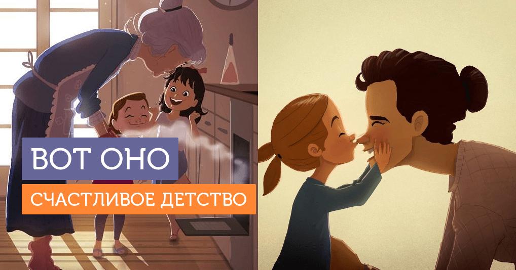 Вот как выглядит счастливое детство: добрые иллюстрации британского художника