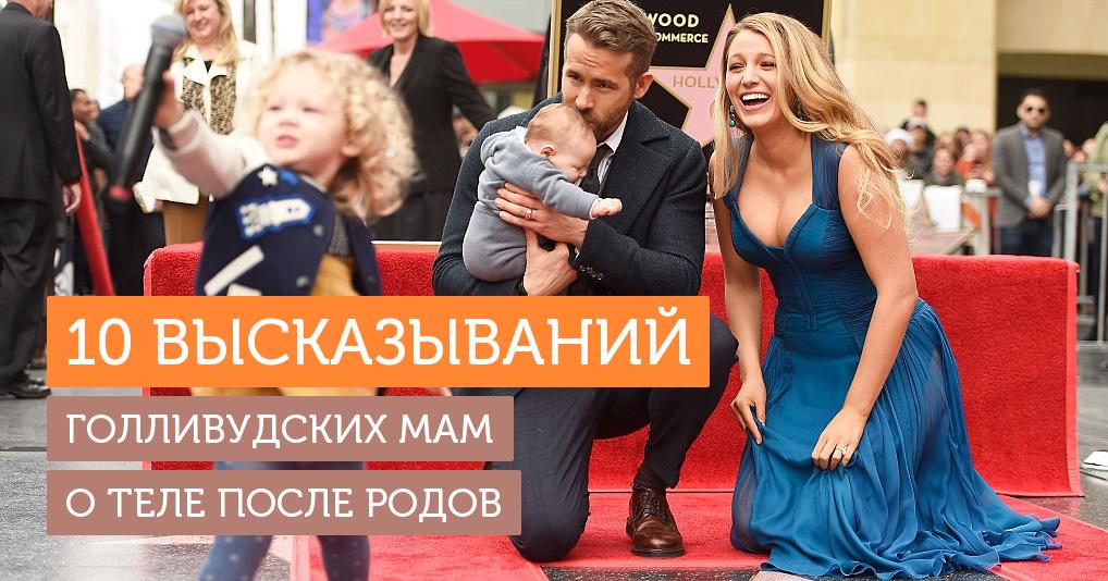 Голливудские мамы честно высказались о возвращении в форму после родов