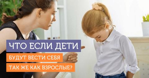 А если бы дети вели себя так же, как взрослые?