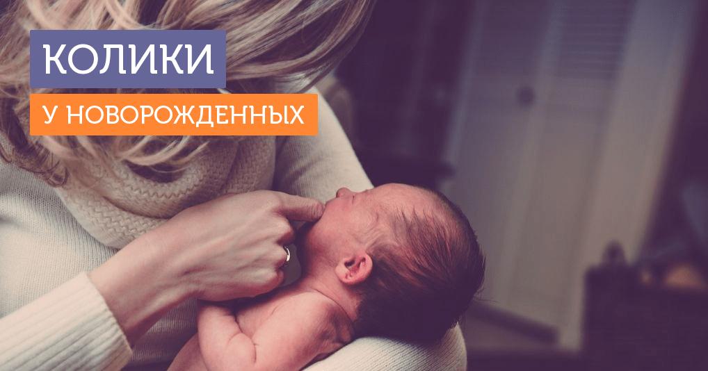Колики у новорожденных: что это такое и как помочь малышу