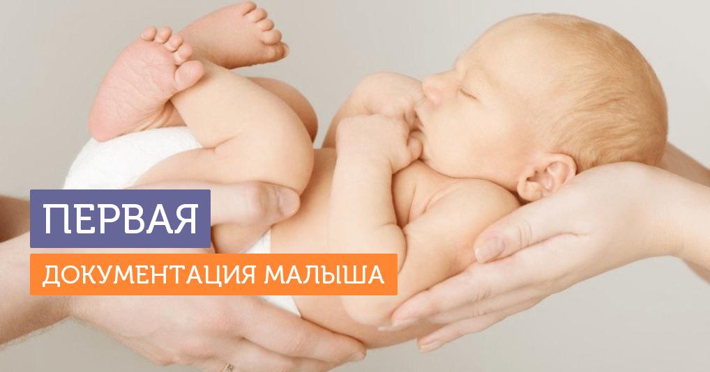 Первые документы малыша