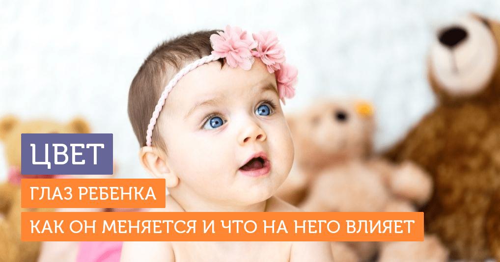 Какой цвет глаз будет у ребенка