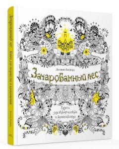 Зачарованный лес. Книга для творчества и вдохновения Джоанна Бэсфорд