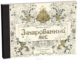"""Набор открыток """"Зачарованный лес"""" Джоанны Бэсфорд"""