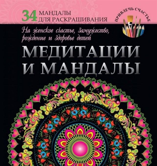 Богданова Ж. Медитации и мандалы на женское счастье замужество рождение и здоровье детей 34 мандалы для раскрашивания
