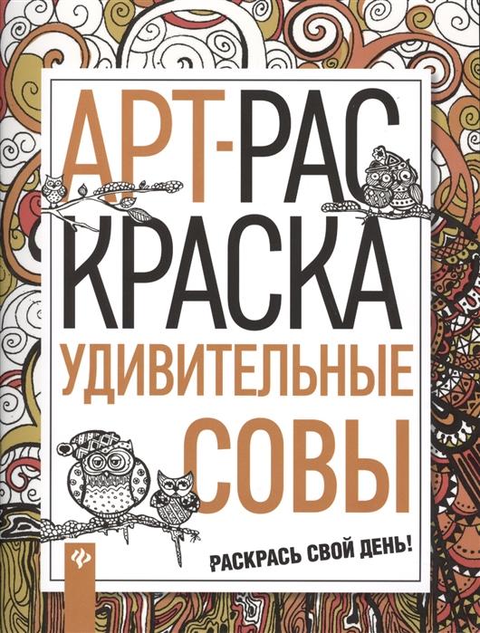 Кривошеева О. (худ.) Арт-раскраска Удивительные совы