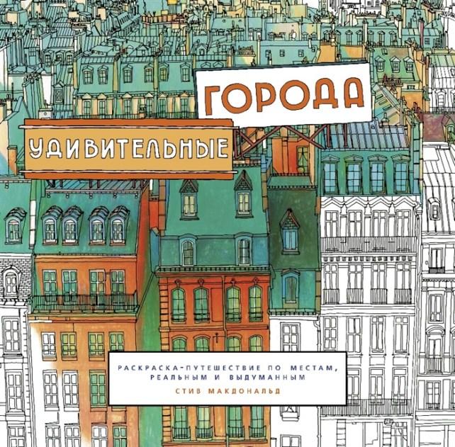 Макдональд С. Удивительные города Раскраска - путешествие по местам реальным и выдуманным