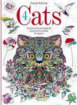 Тейлор Л. Cats4. Творческая раскраска замурчательных котиков