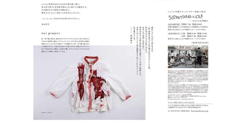 so:but[and]=1.2.3.4 上映会 at Lucite gallery