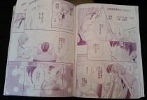 Onegai, Sore o Yamenaide - Chapter 6