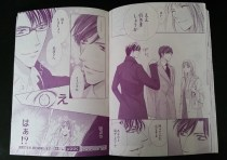 Totsuzen Desu ga - Chapter 19