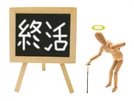遺族に面倒をかけない為の断捨離・生前整理サポート 大阪 トリプルエス