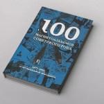 100 Tape Albums of Soviet Rock 100 Магнитоальбомов Советского Рока Cover