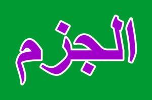 Bab Al Jazm Ihtisar Nahwu