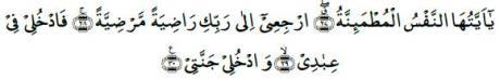 Surah_fajar_27