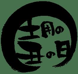 土用の丑の日ロゴ-min